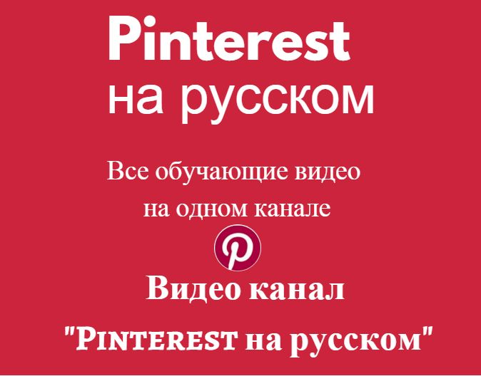 Все, что нужно начинающим в PInterest: пошаговое обучение с видео и статьями #pinterestнарусском  #video #видео
