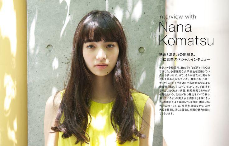 Interview with Nana Komatsu 映画「渇き。」公開記念、小松菜奈スペシャルインタビュー