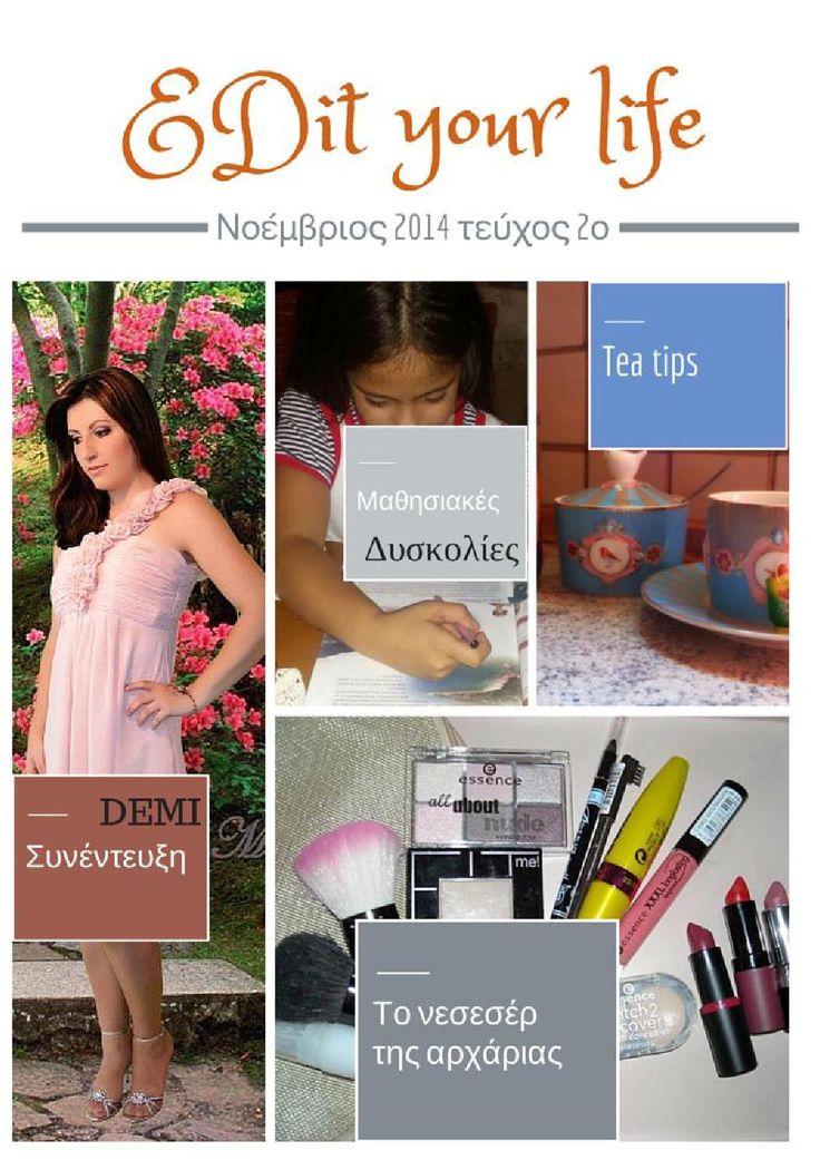 Edit your life τεύχος 2ο Νοέμβριος 2014  ένα ψηφιακό περιοδικό από γυναίκες bloggers