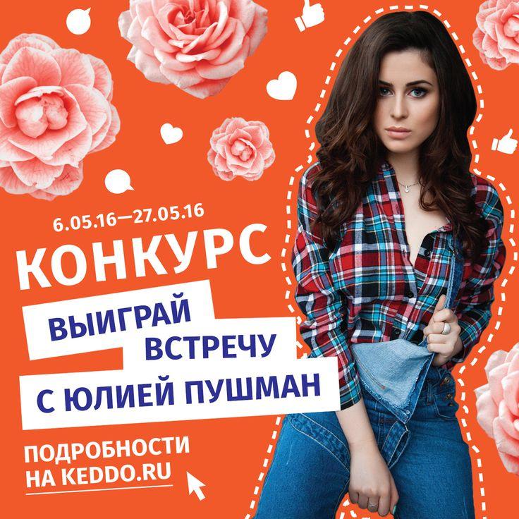 KEDDO объявляет о запуске нового конкурса! Выиграй возможность встретиться с Юлией Пушман и получить модную пару обуви KEDDO из рук популярного видеоблоггера! Подробности на keddo.ru