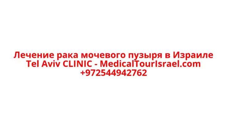 Диагностика и лечение рака мочевого пузыря в Израиле http://www.medicaltourisrael.com/?p=708. Операция удаления опухоли мочевого пузыря за рубежом в израильском центре онкологической урологии. Минимально-инвазивное,  хирургическое лечение рака мочевого пузыря трансуретральным доступом
