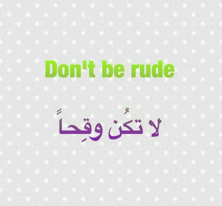 Don't be !