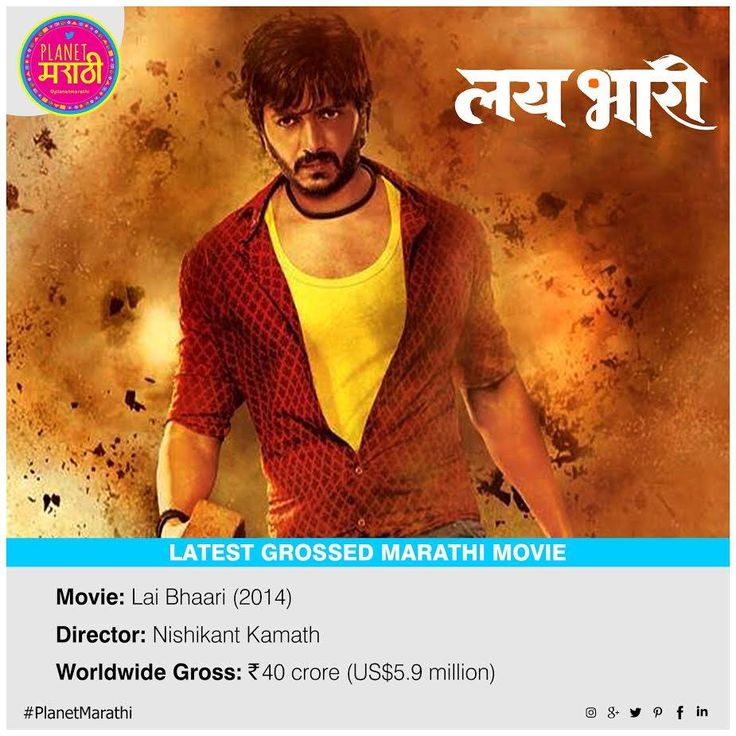 Lai Bhaari is a 2014 Indian Marathi-language action film directed by #NishikantKamat. The film marks the debut of Riteish Deshmukh in Marathi cinema.On 25 Jan 2015 #LaiBhaari broke all previous records and got the highest television viewership for any film in Maharashtra with 5727 TVTs.#MarathiMovieFacts #Maharashtra #PlanetMarathi