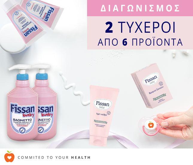 Διαγωνισμός από το Healthy Habit με δώρο δύο πακέτα με 6 προϊόντα ολοκληρωμένης βρεφικής περιποίησης Fissan http://getlink.saveandwin.gr/8TH