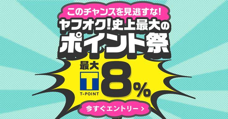 落札した商品の最大8%のTポイントを進呈する、ヤフオク!史上最大のポイントキャンペーン開催中!
