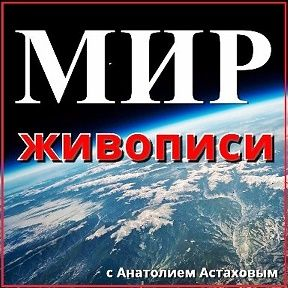 """МИР живописи"""