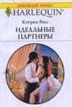 Идеальные партнеры. Начните читать книги Росс Кэтрин в электронной онлайн библиотеке booksonline.com.ua. Читайте любимые книги с мобильного или ПК бесплатно и без регистрации.