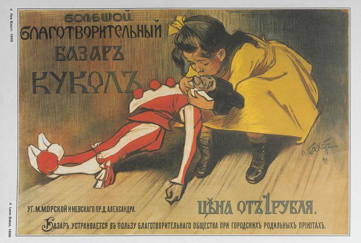 Большой благотворительный базар кукол, 1899 - Леон Бакст