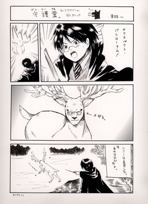 「Expecto patronum!」 Deer←Glasses Harry was realized. That's my father.  http://gentougarelly.blog.shinobi.jp/