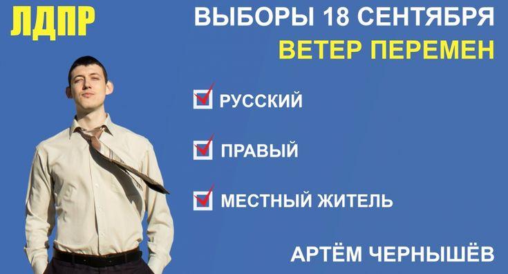 WHITE Technologies 2033: Результаты ЛДПР по Истринскому избирательному окру...