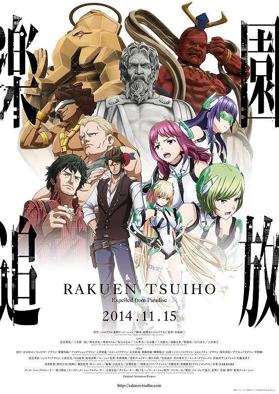 "Seiji Mizushima Film ""Expelled from Paradise"" (Rakuen Tsuiho) Nov 15, 2014"