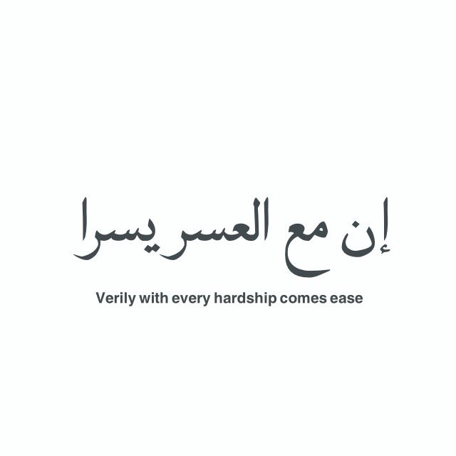 Ustadh Nouman Ali Khan explains this verse to mean that with every ONE hardship come TWO eases. How awesome is that? #subhanallah