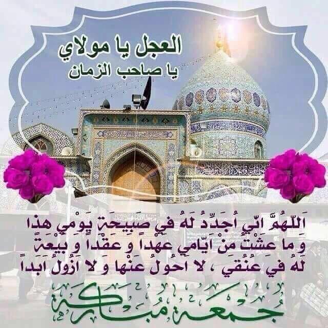 جمعة مباركة شيعية