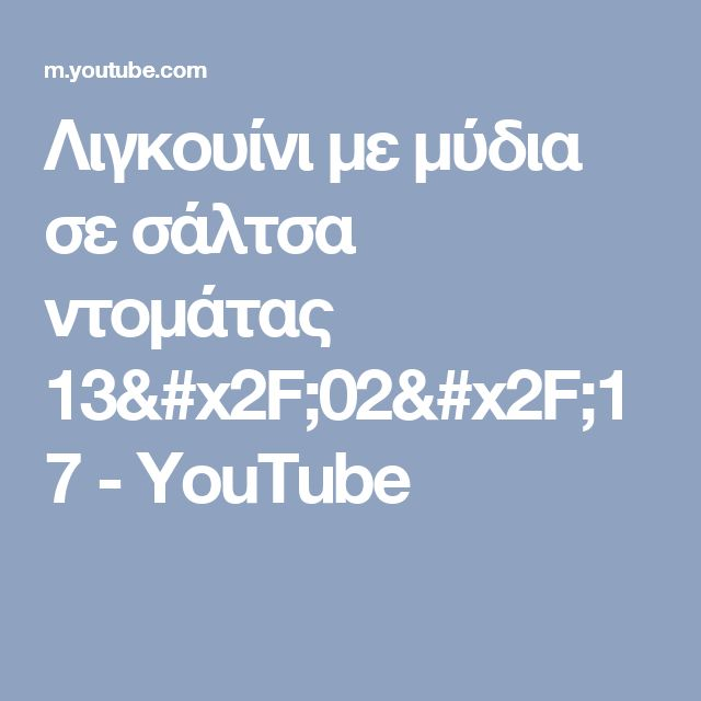 Λιγκουίνι με μύδια σε σάλτσα ντομάτας 13/02/17 - YouTube
