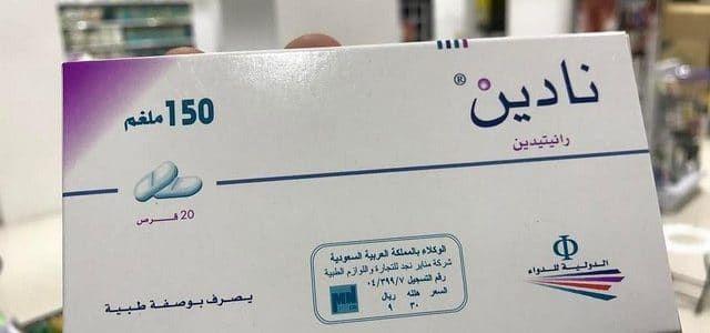 Nadine 150 دواء نادين هو أحد الأدوية التي تستخدم في علاج حالات قرحة المعدة والاثنى عشر ونتعرف على التفاصيل والاستخدام و Ashley Johnson Selina Kyle Karen Page