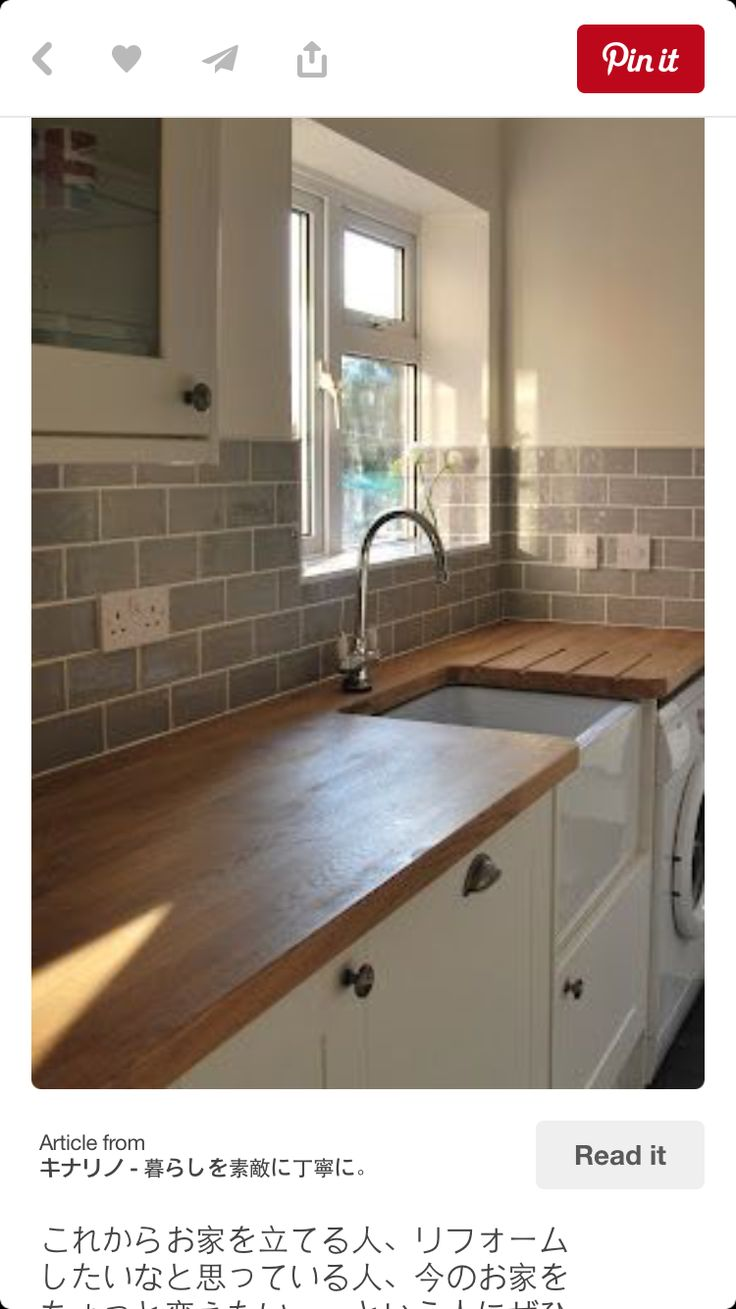 Think this may be the laundry but it could easily be the kitchen. Like the colour palette, the tiles, cupboards, timber benchtops.....lovely.....