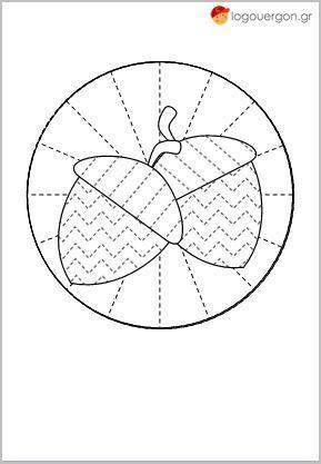 #logouergon #prografikes_askhseis #grafi Εργασίες ζωγραφικής προγραφικού σταδίου, βελανίδια