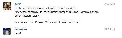 Американцам интересна русская культура.