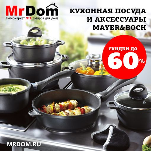 Кухонная посуда и аксессуары Mayer&Boch - СКИДКИ до 60%:  http://www.mrdom.ru/catalog/index.php?SECTION_ID=54525  #посуда #mayer #boch #скидки #мистер_дом