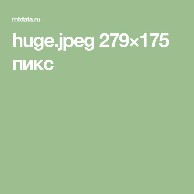 huge.jpeg 279×175 пикс