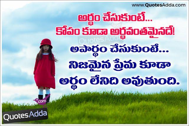 Telugu-Nice-Understanding-Miss-understanding-Quotations-Pictures