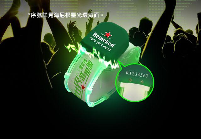 ::: Heineken海尼根 ★ 海尼根世界音樂季 :::