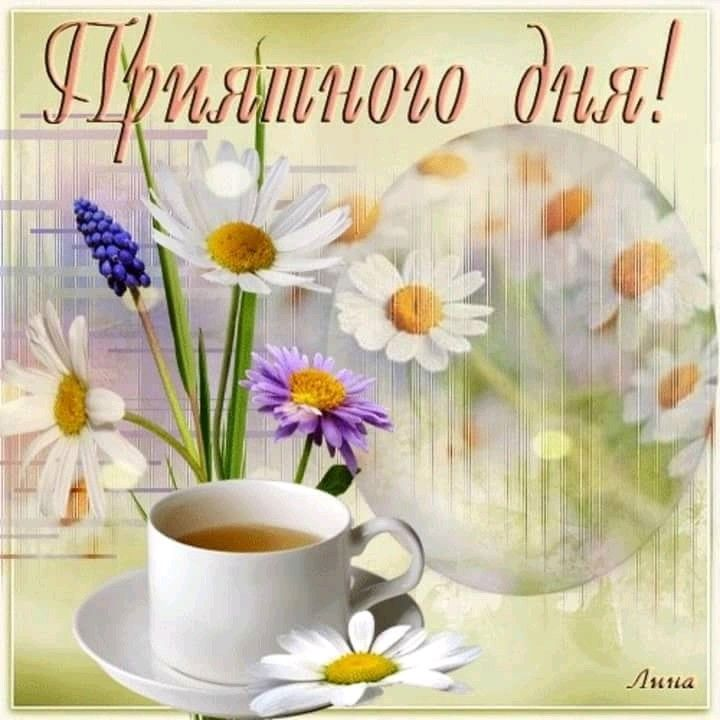Открытки доброе утро счастливого дня хорошего дня