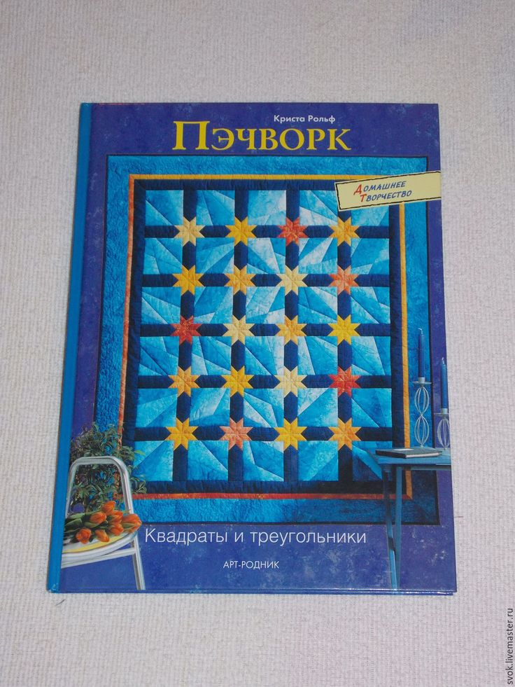 """Купить Книга по пэчворку """"Пэчворк. Квадраты и треугольники"""" Криста Рольф - книга, книга по рукоделию"""
