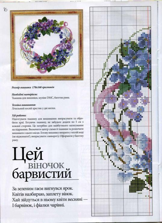 Gallery.ru / Фото #16 - Українська вишивка 25 - WhiteAngel