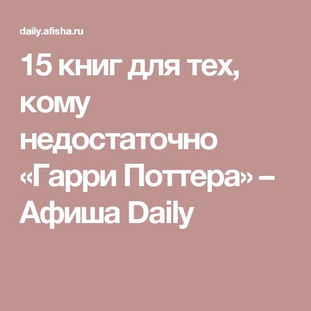 15 книг для тех, кому недостаточно «Гарри Поттера» – Афиша Daily