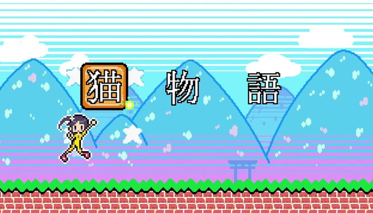 [LIGHT NOVEL] NisiOisin's Wazamonogatari light novel gets a Super Mario-inspired promo video - http://www.afachan.asia/2016/01/light-novel-nisioisins-wazamonogatari-light-novel-gets-super-mario-inspired-promo-video/