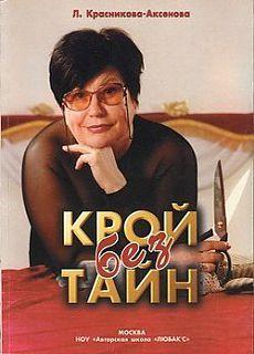 Альбом«Крой без тайн Л. Я. Красникова-Аксёнова»/шитье/