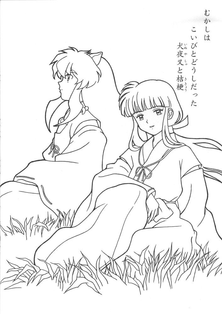 Inuyasha coloring book