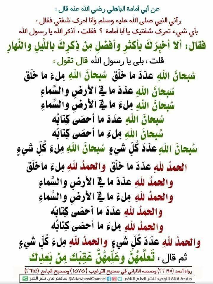 اللهم اعنا على ذكرك وشكرك وحسن عبادتك Islamic Quotes Quotes Math