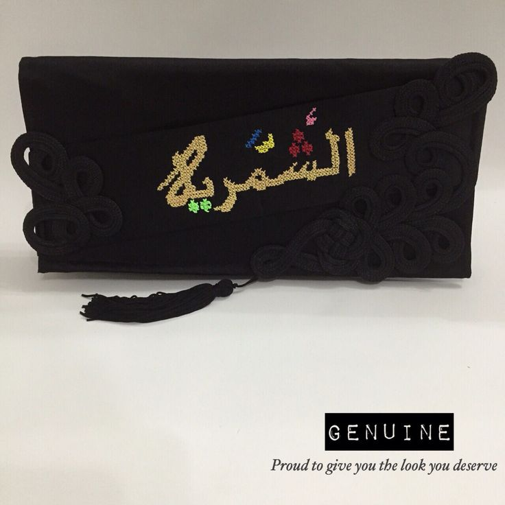 AlShemariya Clutch - Code:- G0069 Follow our latest trend with a fashionable customized clutch decorated by the name & colors of your choice