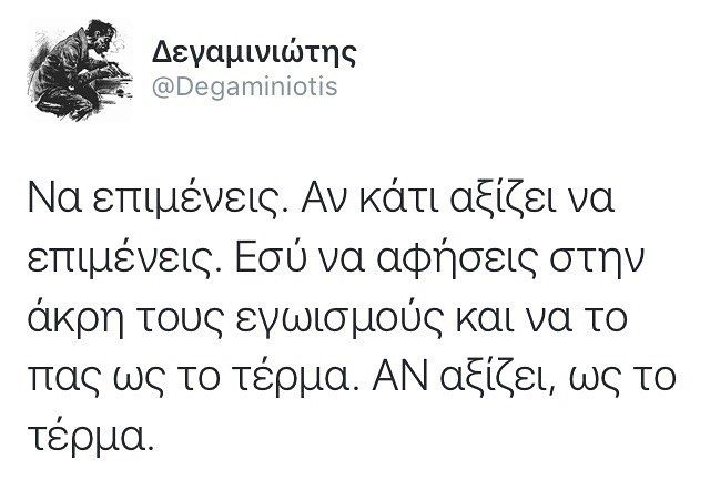 #degaminiotis #greek