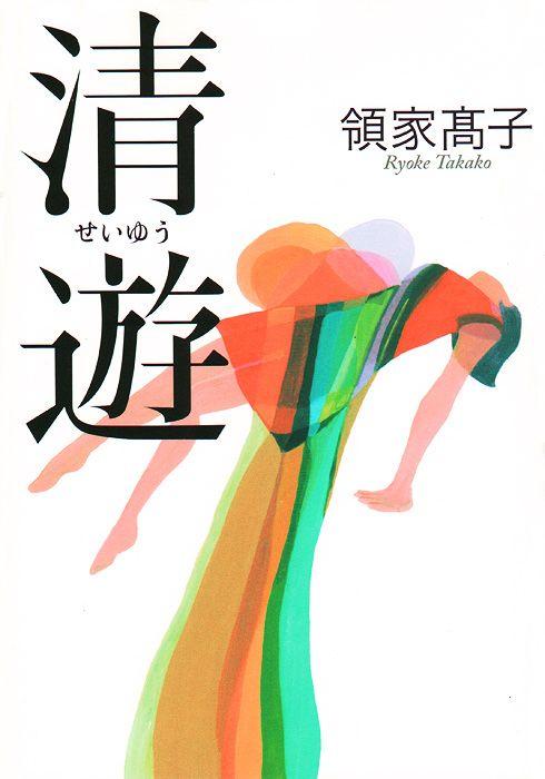 Lots of great illustrations by Hazuki Miyahara. http://hacco.hacca.jp/