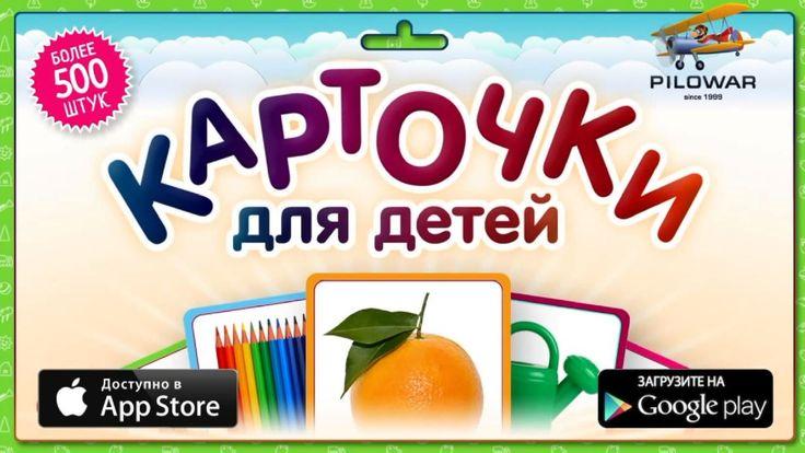 Карточки для детей: Бесплатная установка приложения для iOS и Android: http://onelink.to/flashcardsforkid #карточкидлядетей #приложениедлядетей #длядетей