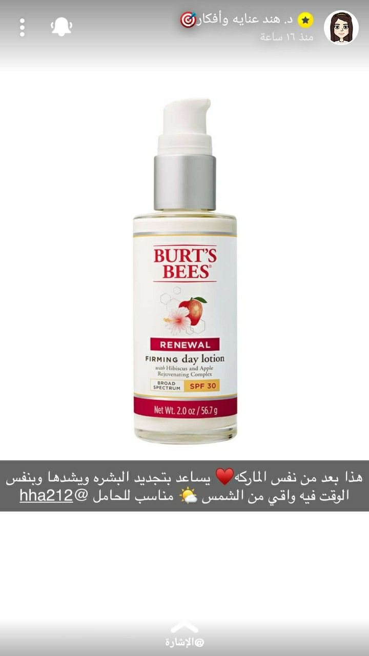 Pin By Eimanmansor On د هند Lotion Spf 30 Beauty Skin