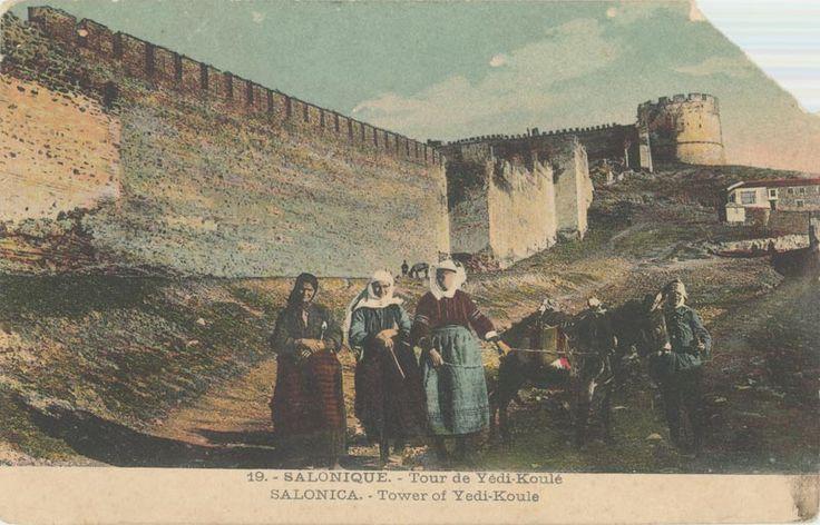 Θεσσαλονίκη. Χθες - Γυναίκες της εποχής μπροστά στα τείχη.