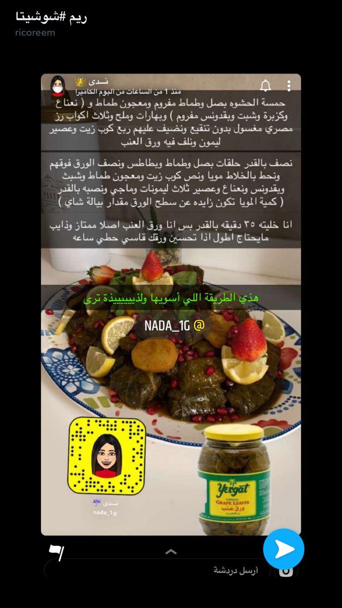 ورق عنب ندى اخت شوشيتا Save Food Food Receipes Food