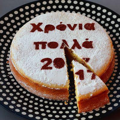 Gâteau Grec de la Nouvelle Année : La Vassilopita