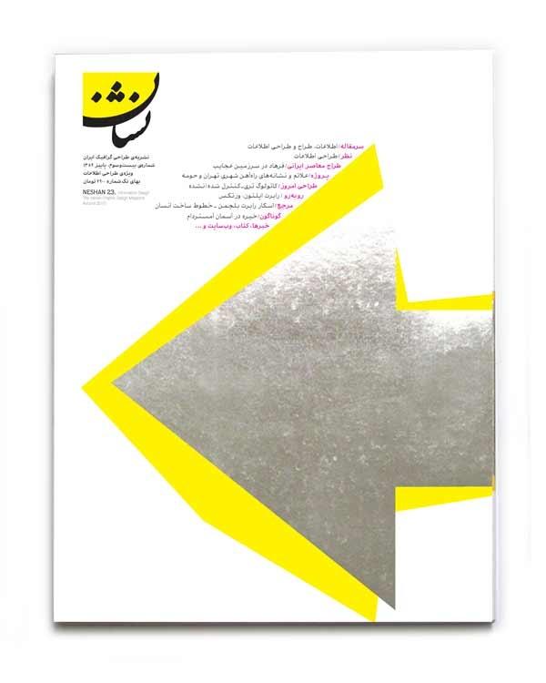 Neshan Magazine - Saed meshki - Works-view