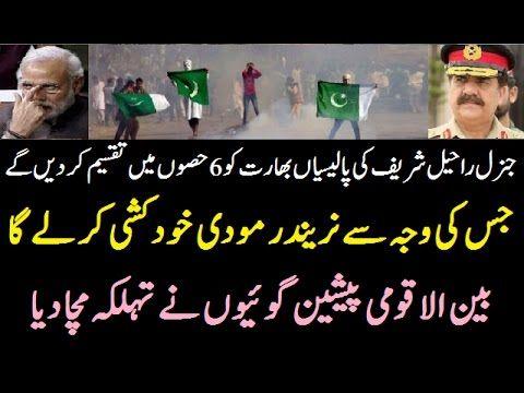 جہاد فرض ہوگیا - 100علماء نے بھارت کے خلاف جہاد کا فتوی دے دیا https://www.youtube.com/watch?v=wAsOIE2A7K0  Pakistan Ka Dost Nama Dushman https://www.youtube.com/watch?v=IY8jDY0-0kI  تم کیوں پاکستان گئے - لیش انت رو باکستان https://www.youtube.com/watch?v=esfQH4av3lY  Spiritual Stature and Future of World https://youtu.be/WmXb4_Durwo  Future of India https://www.youtube.com/watch?v=Rucnc7MO9uM  Beginning of the Golden Period of Pakistan https://www.youtube.com/watch?v=tju2bcyzfcA  Spiritual…
