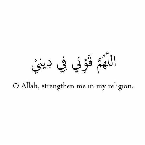 Oh Allah, strengthen us in our religion. AMEEN