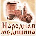 Народная медицина. Журнал о здоровье.