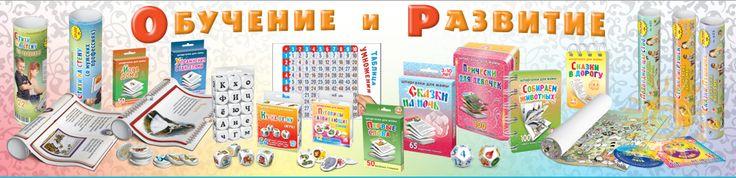 СП Развивающие карточки для деток и шпаргалки для  http://sp-sunshine.com/zakupka/sp-razvivayuschie-kartochki-dlya-detok-i-shpargalki-dlya-mam-64586 Приветствую вас! Меня зовут Марина! Мой номер телефона - 89029185307 (с 10 до 20 ч.) Предлагаю вашему вниманию закупку развивающих карточек для наших детей! Удобный формат позволяет брать карточки в дорогу, в гости, на прогулку! При заказе дисков имя пишем в комментариях к заказу. Альбомы сгруппированы по возрастам ребенка! Карточки из…