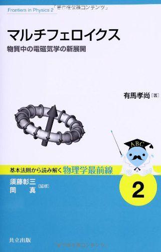 マルチフェロイクス ―物質中の電磁気学の新展開― (基本法則から読み解く物理学最前線 2)   有馬 孝尚 http://www.amazon.co.jp/dp/4320035224/ref=cm_sw_r_pi_dp_zbw-ub0W4W5AZ