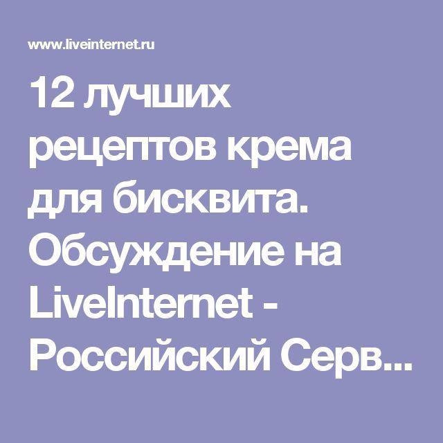 12 лучших рецептов крема для бисквита. Обсуждение на LiveInternet - Российский Сервис Онлайн-Дневников