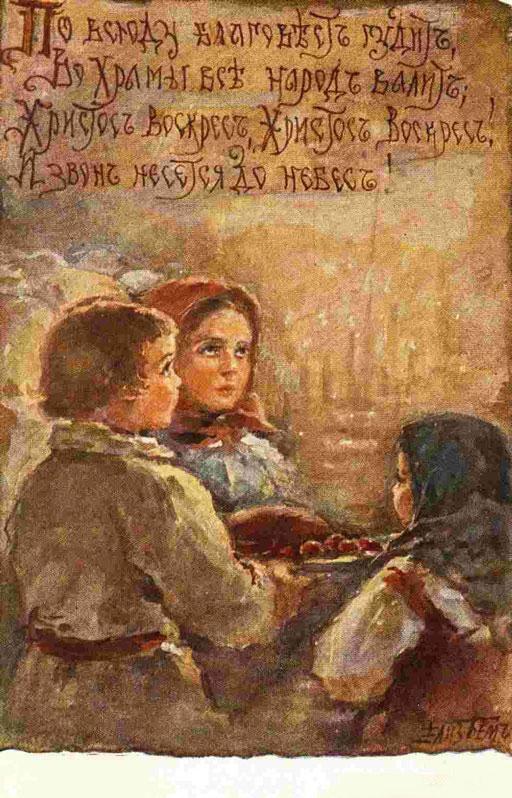 Открытка марта, дореволюционные пасхальные открытки елизаветы бем